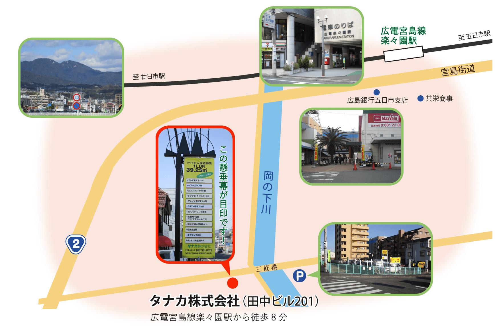 広電宮島線楽々園駅から徒歩8分